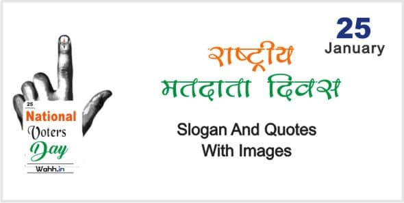National Voters Day Slogans With Images