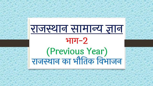 rajasthan ka bhotik vibhajan