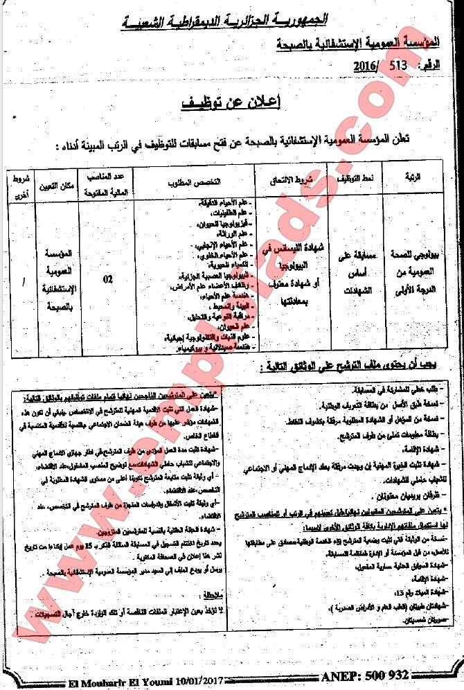 إعلان عن مسابقة توظيف بالمؤسسة العمومية الإستشفائية الصبحة ولاية الشلف جانفي 2017