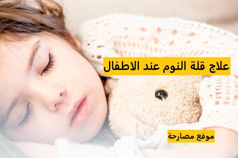 علاج قلة النوم عند الاطفال
