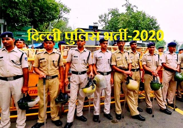 दिल्ली पुलिस में कॉन्स्टेबल पदों पर निकली 5846  भर्तीयां, नोटिस हुआ जारी - Delhi Police Constable Recruitment 2020, Delhi Police Recruitment 2020: दिल्ली पुलिस में 5500 से ज्यादा पदों पर भर्ती, जानें कितना होगा वेतन