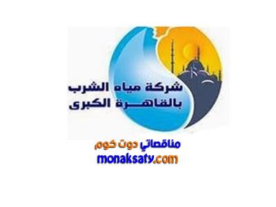 شركة مياه الشرب بالقاهرة الكبرى