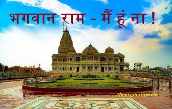 Lord Rama /भगवान राम - मैं हूं ना .....!