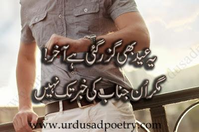 Ye Eid Bhi Guzar Gyee Hay Aakhir