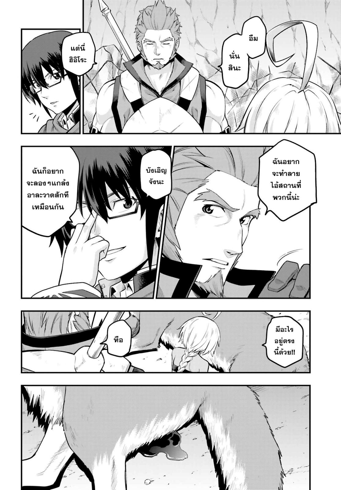 อ่านการ์ตูน Konjiki no Word Master 15 ภาพที่ 4