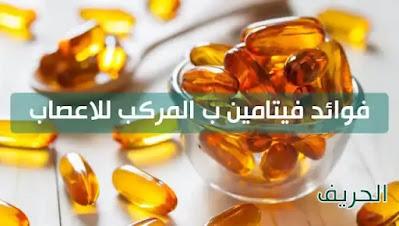 فوائد فيتامين ب المركب للاعصاب