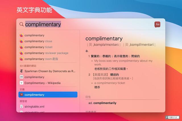 【MAC 幹大事】用 Spotlight 功能讓 Mac / MacBook 做事更有效率 - 想要查英文單字也不是問題,超級實用!