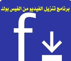 Video Downloader for Facebook ,برنامج تحميل الفيديو من الفيس بوك,facebook