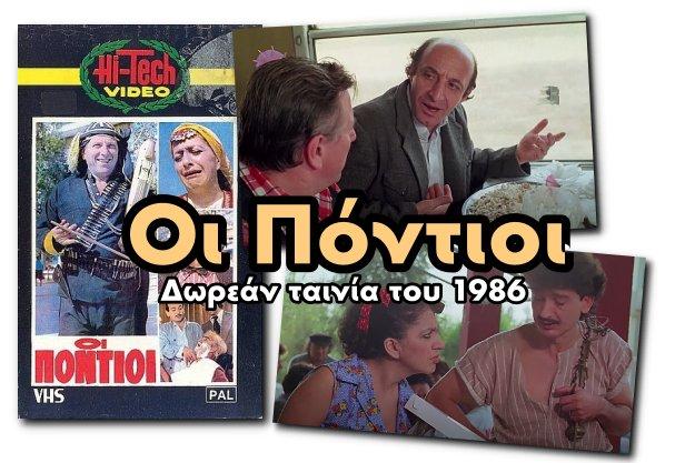 «Οι Πόντιοι» - Δωρεάν Ελληνική κωμική ταινία του 1986