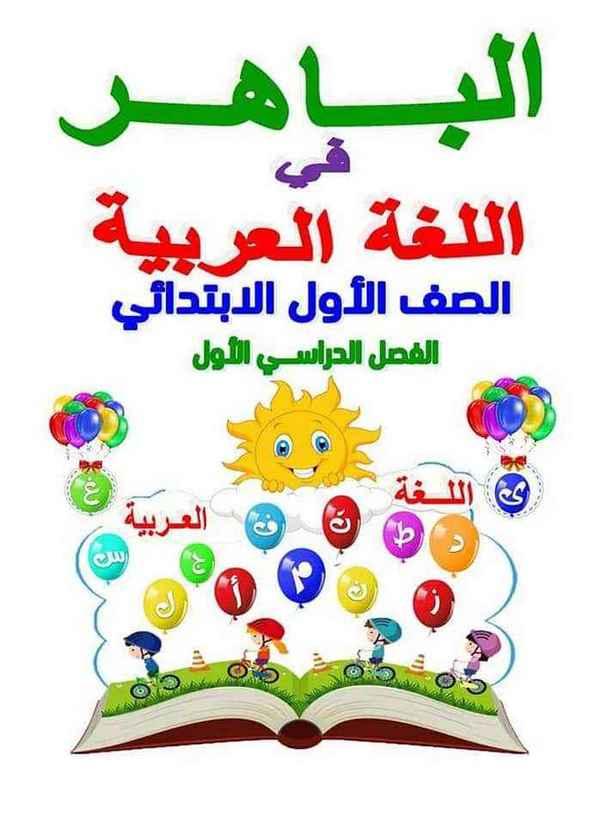 كتاب الباهر فى اللغة العربية للصف الأول الابتدائى ترم اول 2021