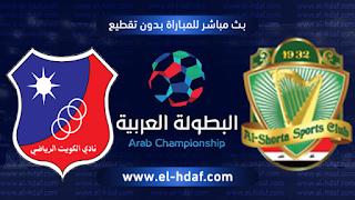 مشاهدة مباراة الشرطة ونادي الكويت بث مباشر بتاريخ 23-09-2019 البطولة العربية للأندية