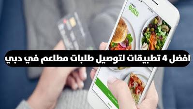 افضل 4 تطبيقات لتوصيل طلبات مطاعم في دبي عليك تجربته
