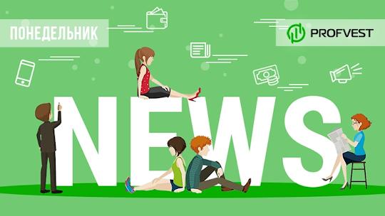 Новостной дайджест хайп-проектов за 19.10.20. Победители конкурса активности