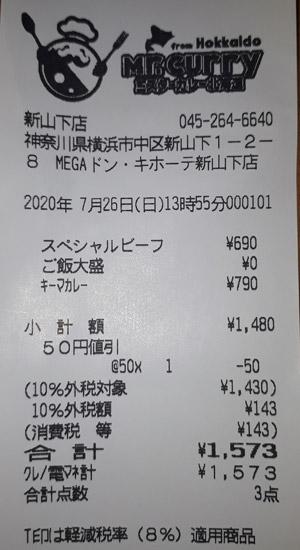 ミスターカレー北海道 MEGAドン・キホーテ港山下店 2020/7/26 飲食のレシート