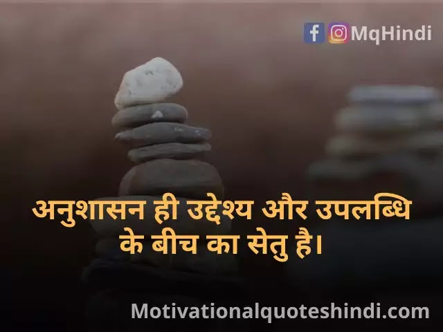 Famous Quotes On Discipline In Hindi