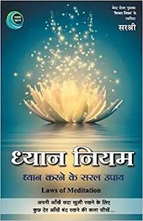 dhyan niyam dhyan yog ninety by sirshree,best yoga books in hindi, best ayurveda books in hindi,best meditation books in hindi