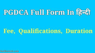 PGDCA Full form