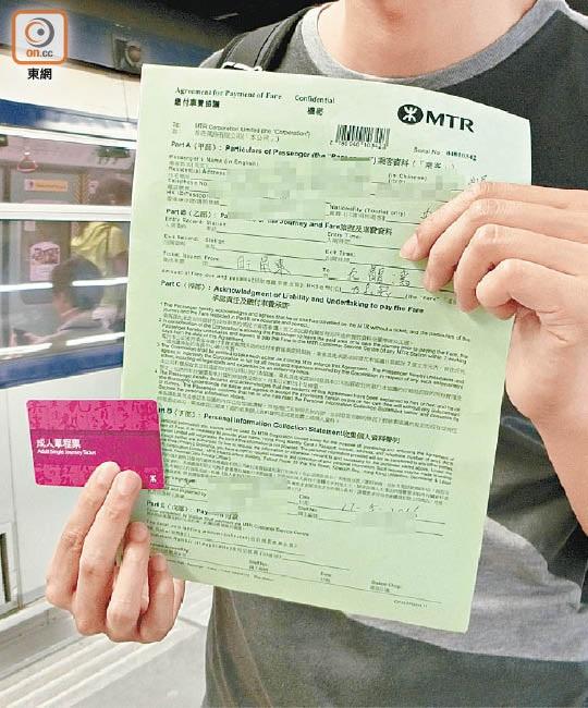 車票 Tickets : 【轉貼】無錢搭港鐵可賒票