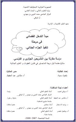 مذكرة ماجستير: مبدأ التدخل القضائي في مرحلة تنفيذ الجزاء الجنائي PDF