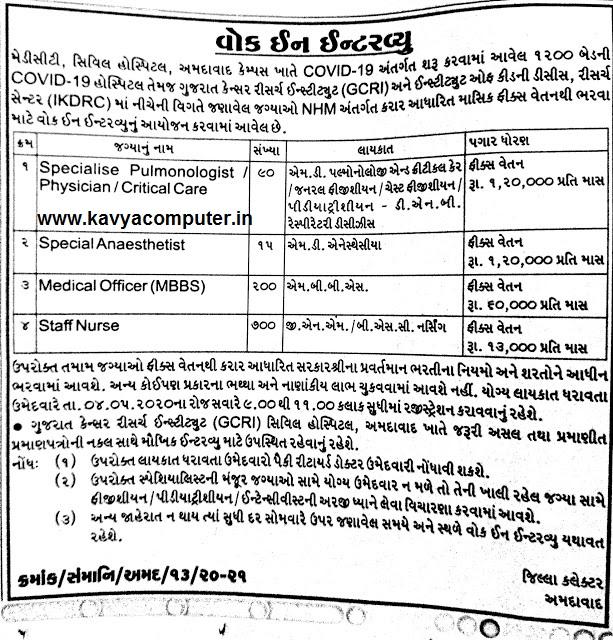Civil Hospital Ahmedabad 1005 Specialist, Medical Officer, Staff Nurse Recruitment 2020