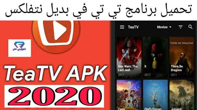 تحميل تطبيق تي تي في TeaTV apk للاندرويد اخر تحديث - افضل بديل لنيتفلكس 2020