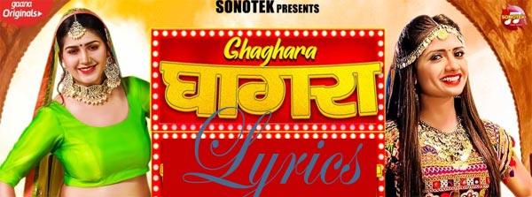 Ghaghara Song Lyrics - Sapna Choudhary | Ruchika Jangid | New Haryanvi Songs 2021