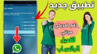 تحميل تطبيق Talkatone للحصول على رقم امريكي مجاني لتفعيل الواتس اب تفعيل اكثر من 10 ارقام يوميآ