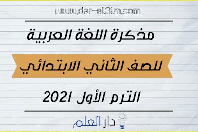 مذكرة عربى تانية ابتدائى ترم اول 2021