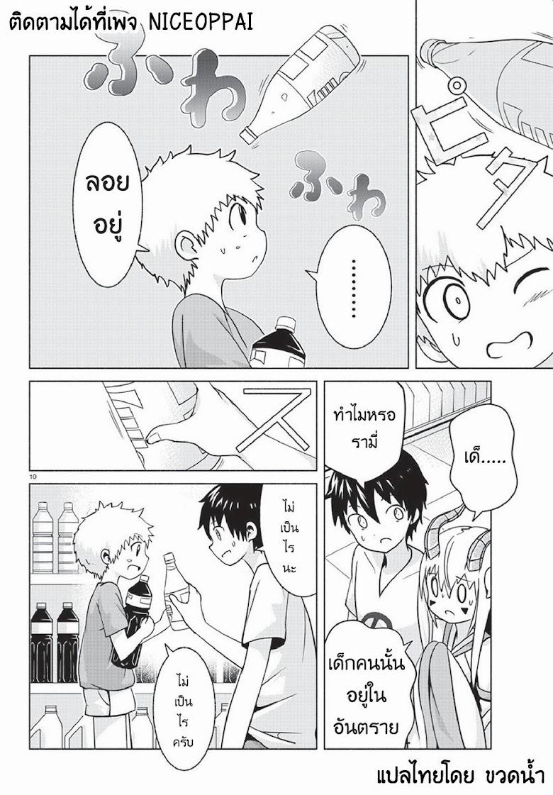 Dorakon! - หน้า 10