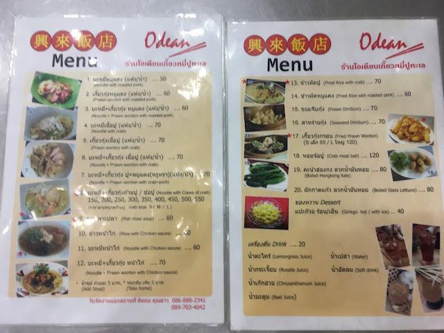 Odean Menu in Thai and English