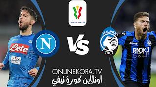 مشاهدة مباراة نابولي وأتلانتا بث مباشر اليوم 03-02-2021 في كأس إيطاليا