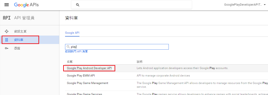 生活記事簿: 使用Google Play Developer API讀取Google Play Store上APP