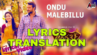 Ondu Male Billu Lyrics in English | With Translation | – Chakravarthy