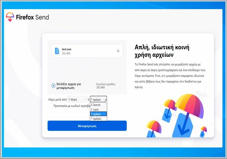 Firefox Send : Μοιράστε αρχεία μέχρι 2.5 GB με απόλυτη ασφάλεια