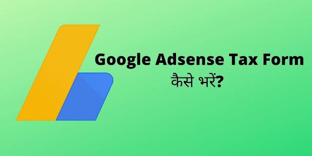 Google Adsense Tax Form कैसे भरें?