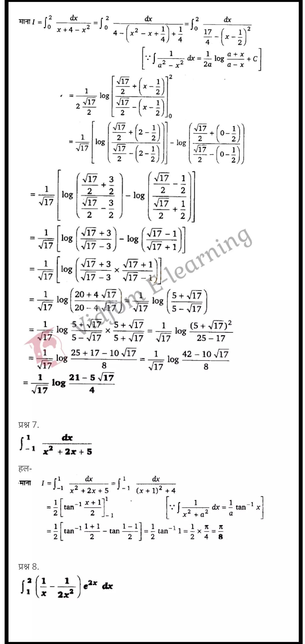 class 12 maths chapter 7 light hindi medium 75