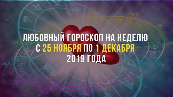 Любовный гороскоп на неделю с 25 ноября по 1 декабря 2019 года