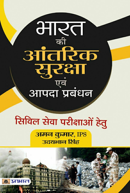 India's Internal Security and Disaster Management : For UPSC Exam Hindi PDF Book