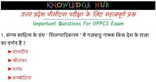 उत्तर प्रदेश पीसीएस परीक्षा के लिए महत्वपूर्ण प्रश्न