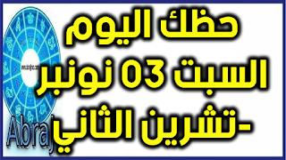 حظك اليوم السبت 03 نونبر-تشرين الثاني 2018