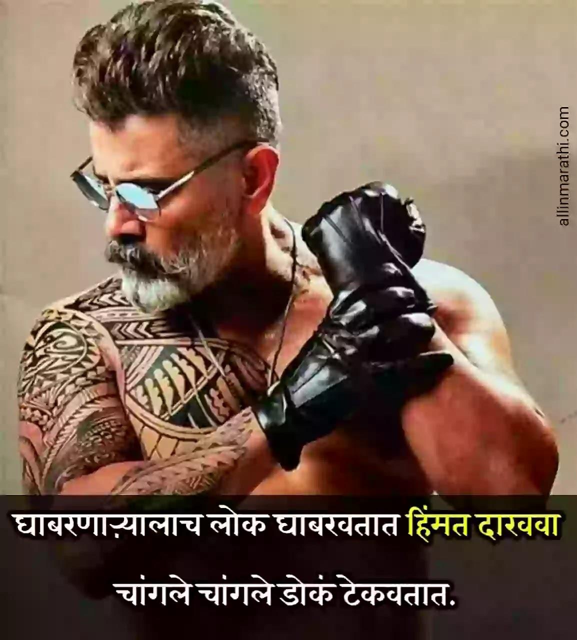Latest attitude status marathi
