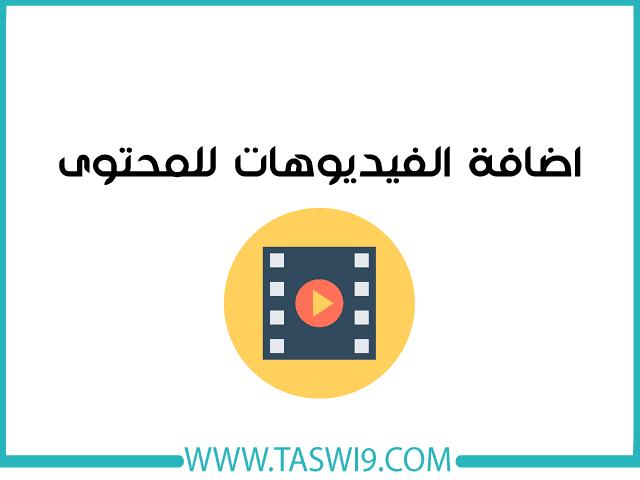 اضافة الفيديوهات للمحتوى