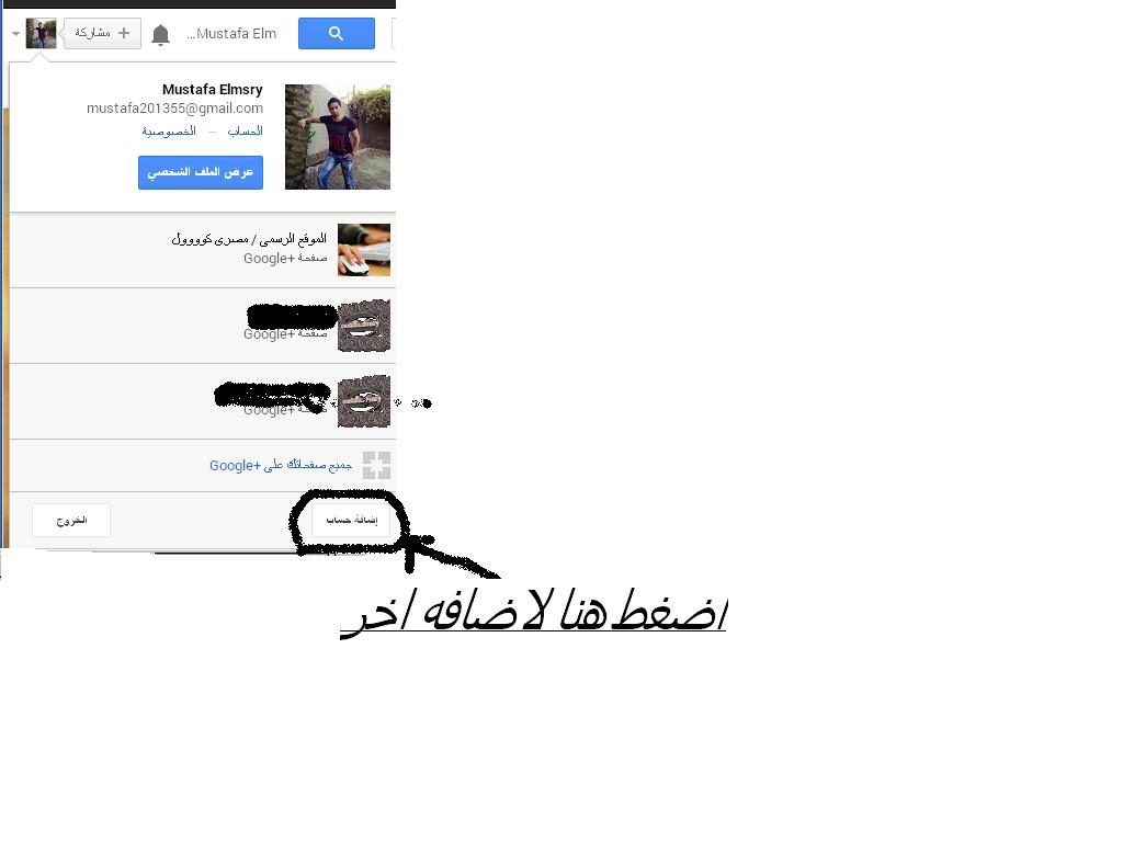 تغيير الملف الشخصى على جوجل بلس