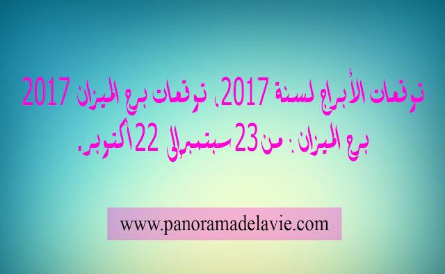توقعات الأبراج لسنة 2017 ، توقعات برج الميزان 2017