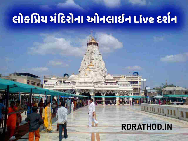 Live darshan of popular temples
