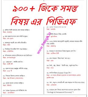 900+ general knowledge pdf download