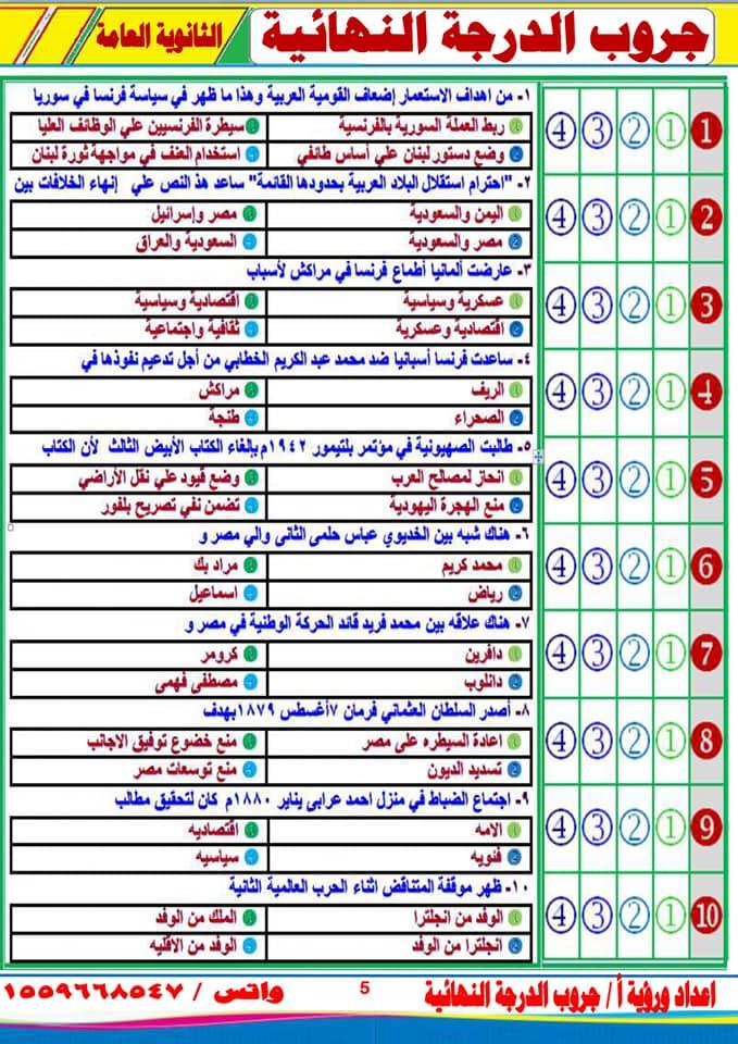 """امتحان تاريخ """"بابل شيت"""" للثانوية العامة 2021 5"""