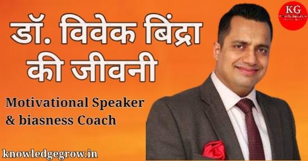 Dr. Vivek Bindra Biography in Hindi