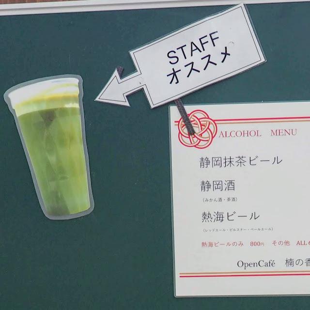 静岡抹茶ビール