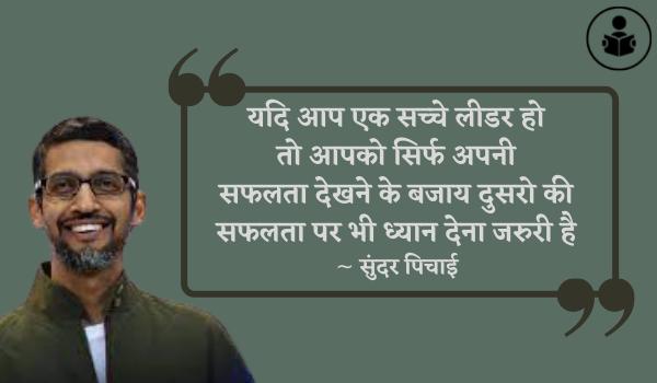 Sundar Pichai Quotes In Hindi